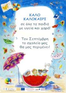 Ιούνιος 2017: Καλό καλοκαίρι σε όλα τα παιδιά!